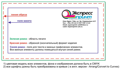 http://expressprint-ufa.ru/Assistance-in-creating-layouts/Layout-Template